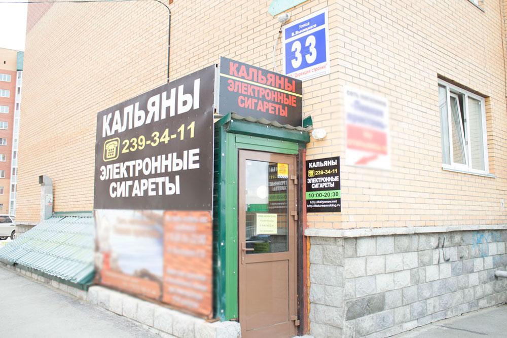 Магазин Электронных сигарет в Новосибирске ул.Высоцкого 33;  фассад