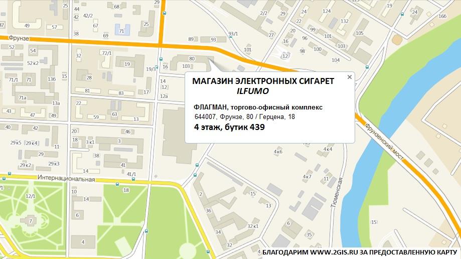 Электронные сигареты в Омске