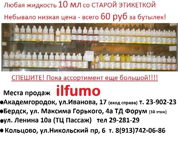 Жидкости для электронных сигарет дешево в Новосибирске